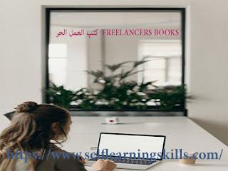 كتب العمل الحر  FREELANCERS BOOKS