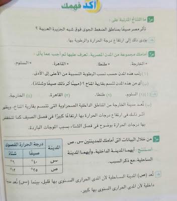 اولي ثانوي | مراجعه شامله بالنظام الجديد| س و ج | المناخ في مصر| اجيال الاندلس