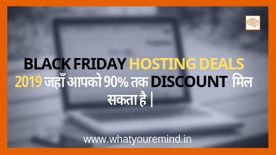 Black Friday Hosting Deals 2019 अब पाए 90% तक भारी Discount |