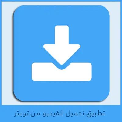 تنزيل تطبيق تحميل الفيديو من تويتر