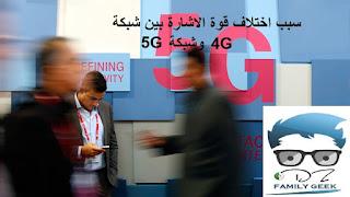 سبب اختلاف قوة الاشارة بين شبكة 4G  وشبكة 5G,الفرق بين شبكة 4G و 5G, تحويل من 4G إلى 5G, تحويل من 4g إلى 5g, 5G أسرع من 4G, تشغيل 5G, كم تصل سرعة 4G, مقارنة بين LTE و 4G, ما هو 4G,