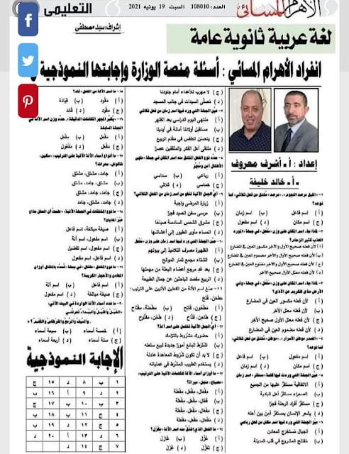 اسئلة منصة وزارة التربية والتعليم اللغة العربية