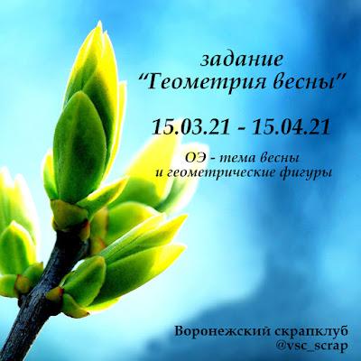 """Задание """"Геометрия весны"""""""