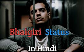 Bhaigiri Status In Hindi | Dadagiri Status In Hindi | भाई गिरी स्टेटस
