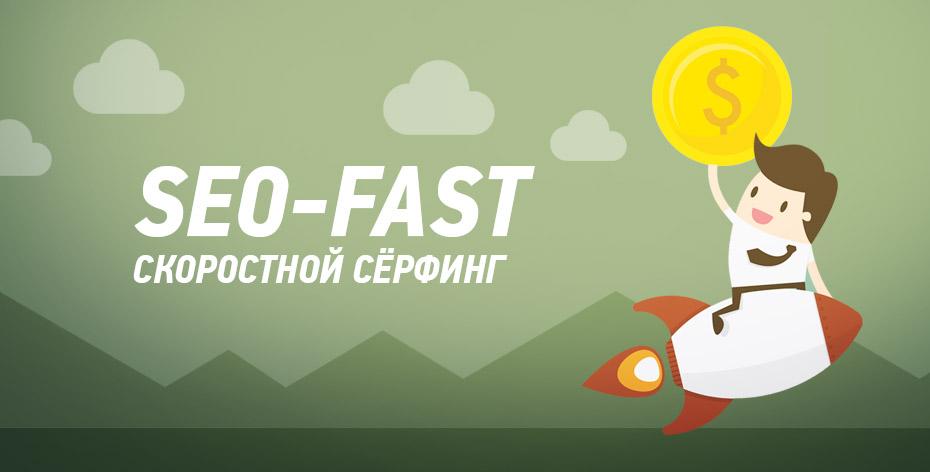 Онлайн-заработок на сервисе Seo-Fast