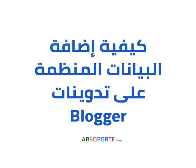 كيفية إضافة البيانات المنظمة على تدوينات Blogger