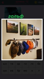 655 слов на стене висят картины и принадлежности для гольфа 12 уровень