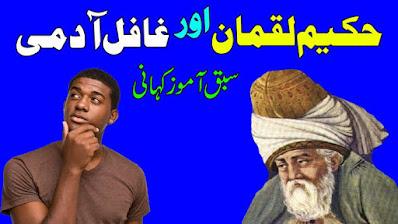ghafil-aadmi-aur-hakeem-luqman-in-urdu-hindi