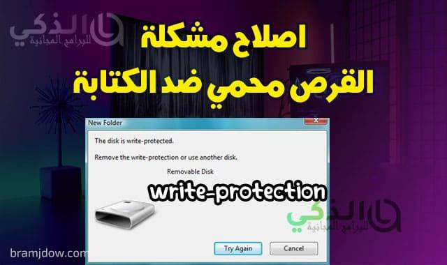حل مشكلة القرص محمي ضد الكتابة