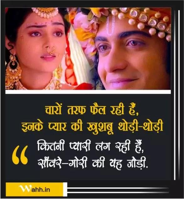 Radha Krishna Love Status