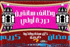 وظائف سائقين مطلوب  سائق (رخصة درجة اولي) - المعادى - القاهرة/ وظائف سائقين درجة أولي