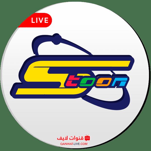 قناة سبيستون Spacetoon بث مباشر 24 ساعة للجوال والكمبيوتر