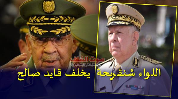 رئيس الجمهورية يعين اللواء سعيد شنقريحة رئيسا لأركان الجيش الوطني الشعبي بالنيابة