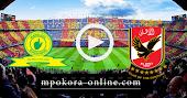 مشاهدة مباراة الأهلي وصن داونز بث مباشر كورة اون لاين 15-05-2021 دوري أبطال إفريقيا