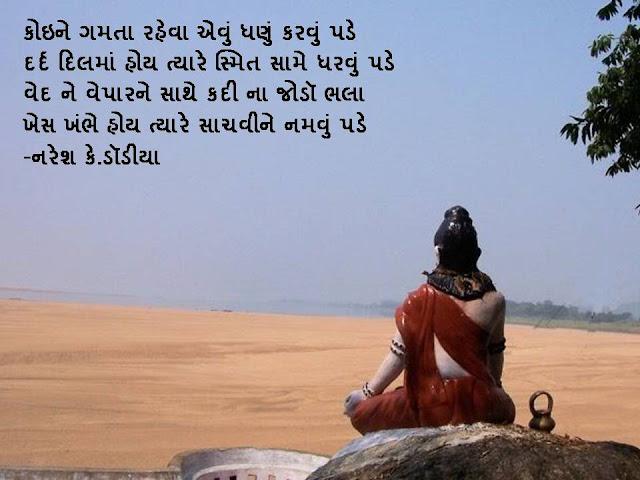 Koine Gamta Rehva Evu Ghanu Karvu Pade Sher By Naresh K. Dodia