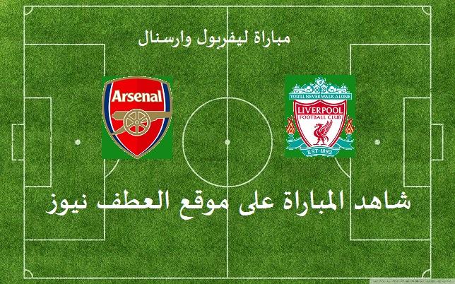 Liverpool vs arsenal FC ماتش ليفربول و ارسنال بث مباشر الدوري الانجليزي الجولة الثانية