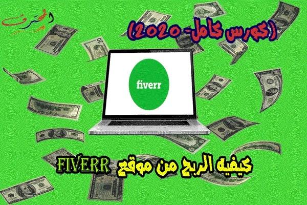 كيفية الربح من موقع فايفر Fiverr (كورس كامل 2020) - المحترف
