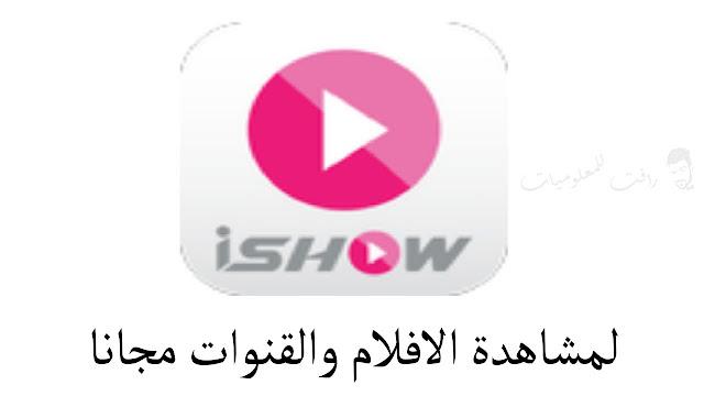 تنزيل تطبيق iShow apk لمشاهدة الافلام والقنوات مجانا