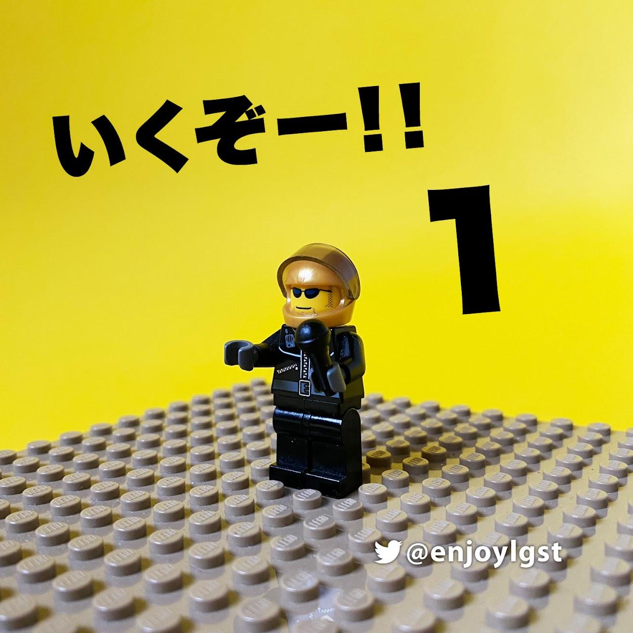 LEGOで英語!アントニオ猪木のアレを再現:LEGOで遊びながら英語を学ぶシリーズ