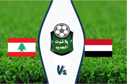 نتيجة مباراة اليمن ولبنان اليوم 08-08-2019 بطولة اتحاد غرب آسيا