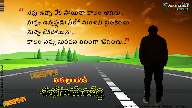 Heart touching good evening quotes in telugu 1163