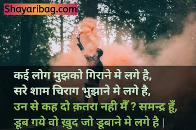 Best High Attitude Status In Hindi
