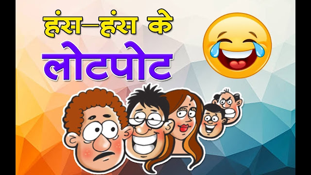jokes in hindi, jokes for in hindi, jokes in hindi non veg, jokes in hindi funny, jokes in hindi very funny, best of jokes in hindi, jokes in hindi for adults, jokes for adults in hindi, jokes in hindi best, jokes in hindi of santa banta, jokes in hindi santa banta, jokes in hindi double meaning, jokes in hindi 18+, what's up jokes in hindi, jokes in hindi with images, jokes in hindi images, images for jokes in hindi, images of jokes in hindi