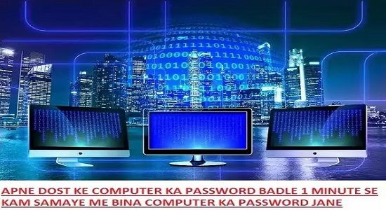 How To Change Computer Password On Windows