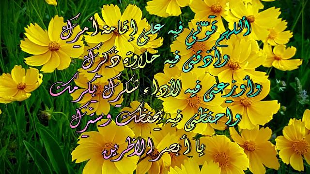 أدعية أيام شهر رمضان (دعاء اليوم الرابع)