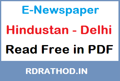 Hindustan - Delhi E-Newspaper of India | Read e paper Free News in English Language on Your Mobile @ ePapers-daily