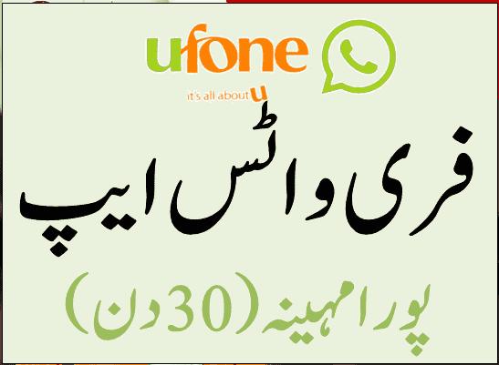 Ufone free whatsapp code monthly