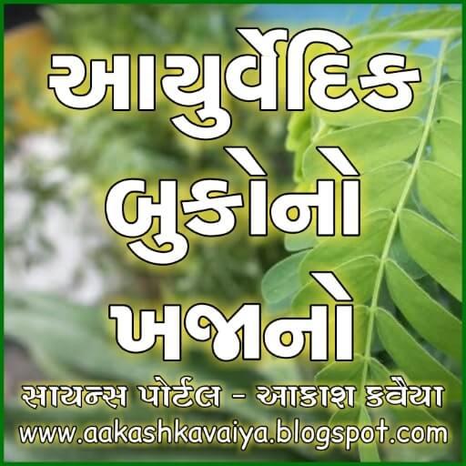 31 Best Ayurvedic E-books in gujarati 2021 | આયુર્વેદિક ગુજરાતી બુક નો ખજાનો
