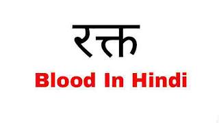 रक्त किसे कहते हैं  [rakt kise kahate hain]-Blood In Hindi