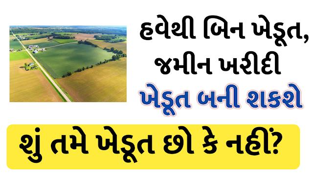 [બિન ખેડૂત, ખેડૂત બનશે] Now Non Farmers can buy Land in Gujarat : Important Decision by Gujarat Government
