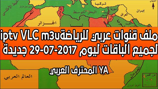 ملف قنوات IPTV VLC M3U عربي للقنوات الرياضية جديد لجميع الباقات ليوم 29-07-2017