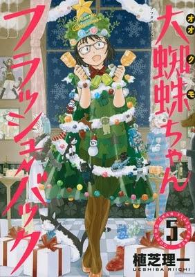 Ōkumo-chan Flashback