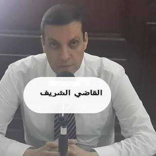 قصة القاضي الشريف أبن سوهاج أعظم قاضي في مصر