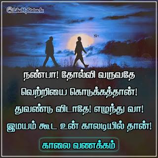 Kaalai Vanakkam Motivation Quote