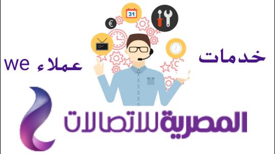 رقم We خدمة العملاء 2019 التوصل الى الدعم الفني المباشر