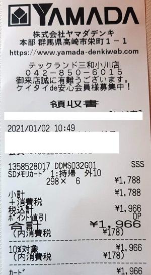 ヤマダ電機 テックランド三和小川店 2021/1/2 のレシート