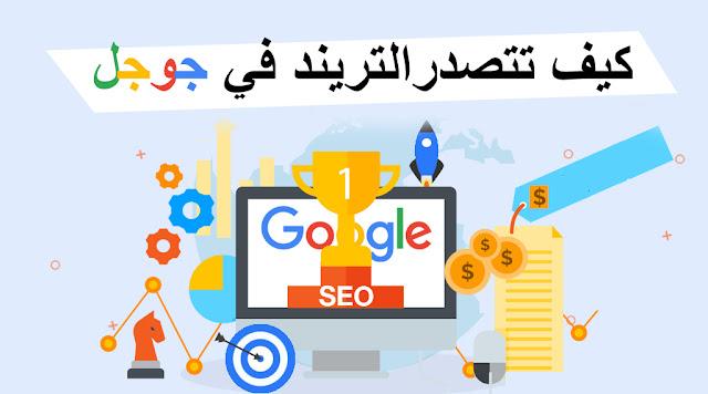 كيف تتصدر تريند جوجل | احتراف تصدر نتائج البحث في جوجل