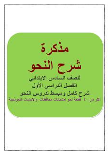 حمل المراجعة النهائية الافضل فى النحو للشهادة الابتدائية (40 قطعة نحو للصف السادس بالاجابات)