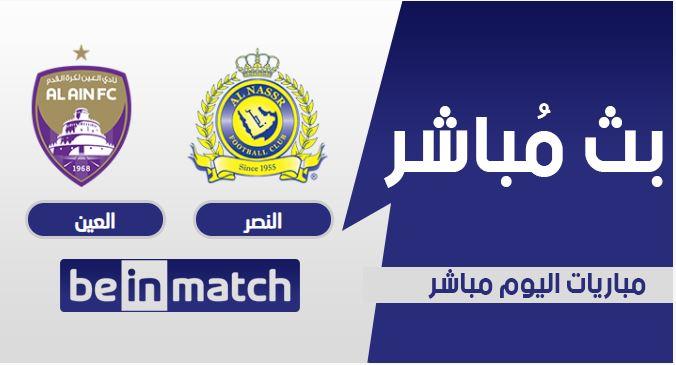 مقابلة النصر والعين اليوم