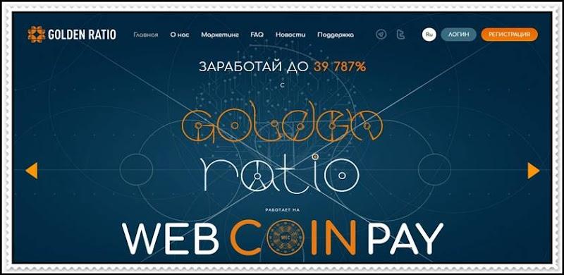 Мошеннический сайт golden-ratio.io – Отзывы, развод, платит или лохотрон? Мошенники Golden Ratio