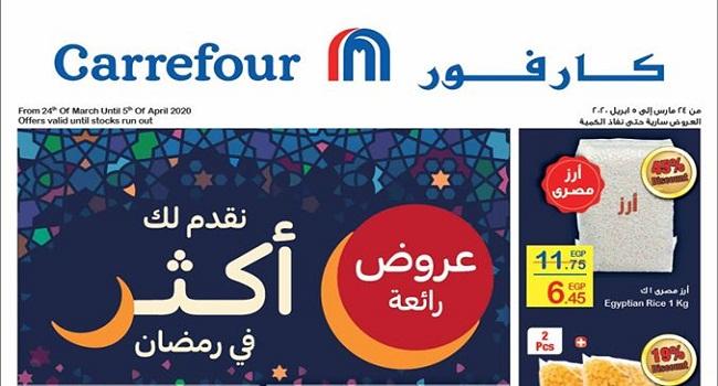 عروض كارفور مصر رمضان من 24 مارس حتى 5 ابريل 2020 فروع الهايبر