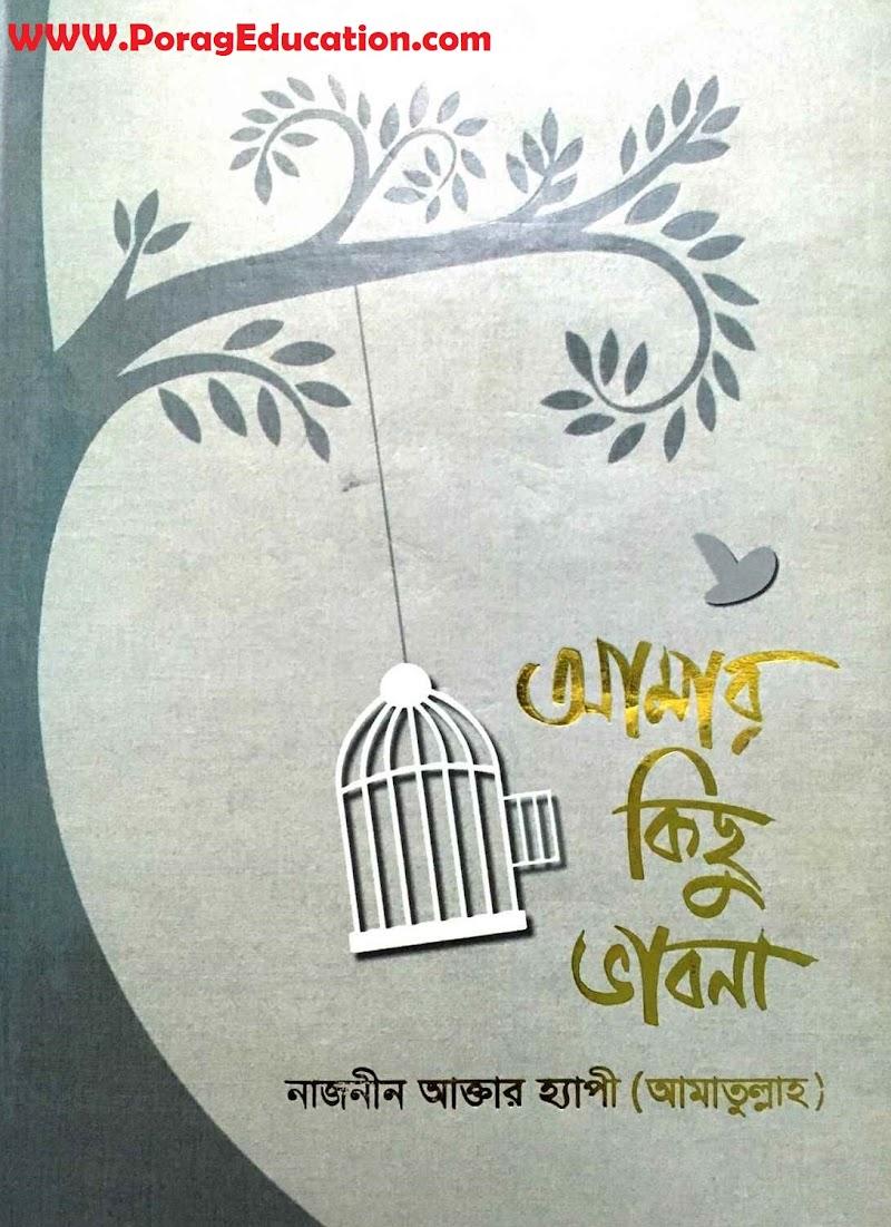 আমার কিছু ভাবনা-নাজনীন আক্তার হ্যাপী || amar kicu vabona- naznin akter happy pdf Download