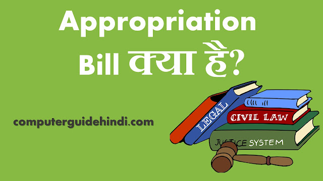Appropriation Bill क्या है?