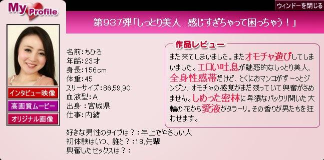 Pacific Girls No.937 Chihiro 09050