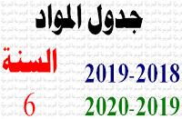 جدول المواد : السنة السادسة ابتدائي / أساسي 2018-2019 و2019-2020 - الموسوعة المدرسية