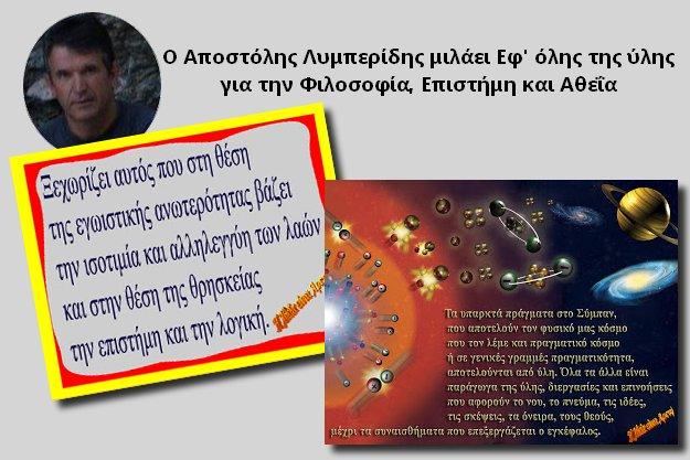 Ο Αποστόλης Λυμπερίδης μιλάει για Φιλοσοφία, Επιστήμη και Αθεΐα